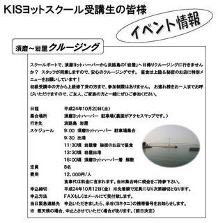 クルージング案内201210.JPG