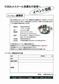 親睦会案内20120603.jpg
