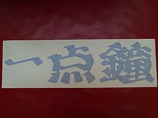 R0011384.JPG